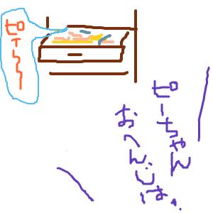 Cocolog_oekaki_2013_05_20_23_31