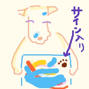 Cocolog_oekaki_2013_10_26_00_23